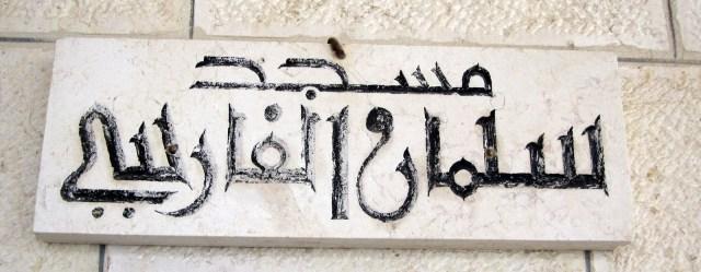 salman al-farisi